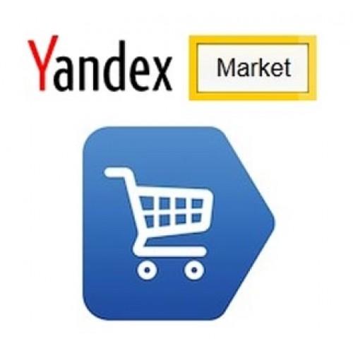 Выводим oldprice в XML Яндекс Маркета