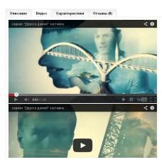 Видео в продукт